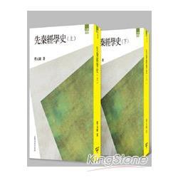 先秦經學史 (上/下)