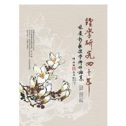 經學研究四十年 :  林慶彰教授學術評論集 /