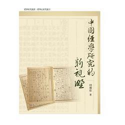 中國經學研究的新視野