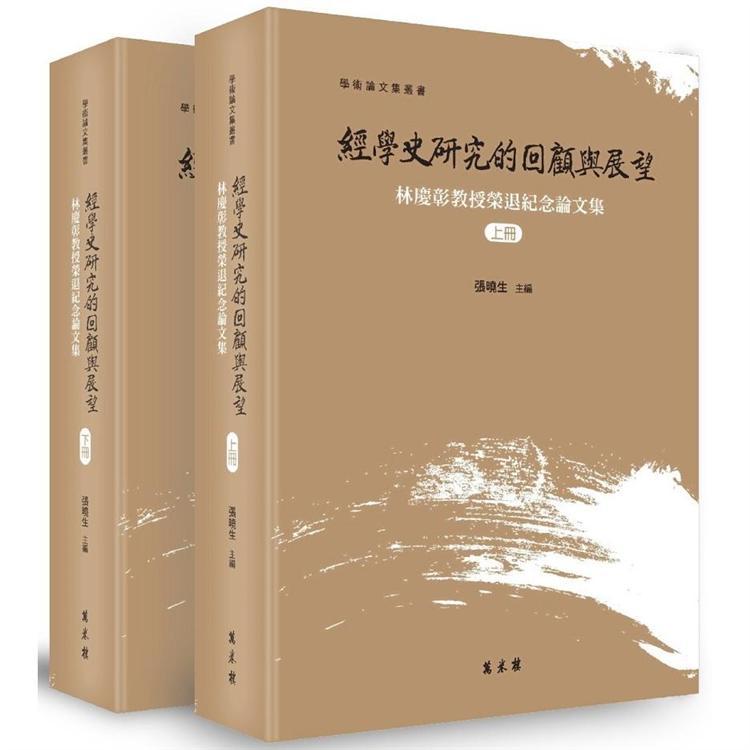 經學史研究的回顧與展望——林慶彰教授榮退紀念論文集(上下冊)