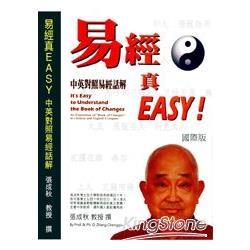 易經真EASY(國際雙語版)