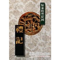 禮記:儒家的想理國