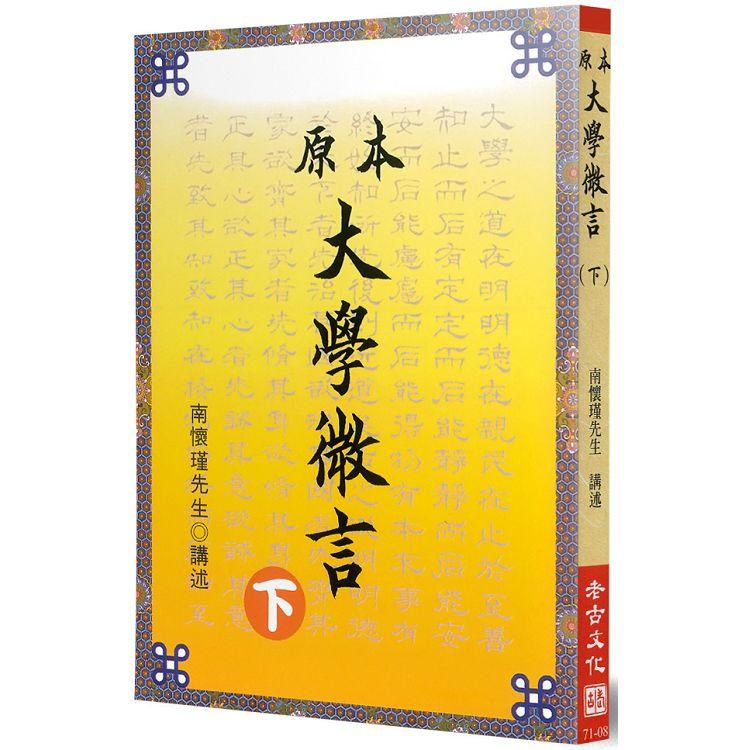 原本大學微言(下)