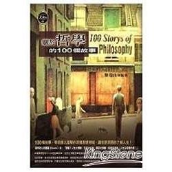 關於哲學的100個故事