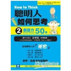 聰明人如何思考(第2冊):創造力50題
