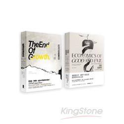 經濟學的大哉問(2冊套書  善惡經濟學+經濟成長末日 )