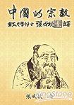 中國的宗教(繁體中文版)