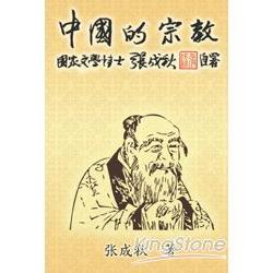 中國的宗教(簡體中文版)