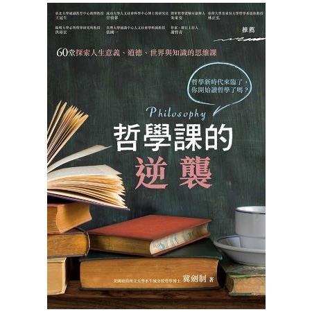 哲學課的逆襲:60堂探索人生意義、道德、世界與知識的思維課,冀劍制