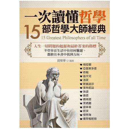 一次讀懂哲學 =15 Greatest Philosophers of all Time :15部哲學大師經典