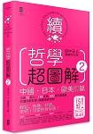 哲學超圖解2【中國、日本、歐美當代哲學篇】:中西72哲人x 190哲思,600幅可愛漫畫秒懂深奧哲學,