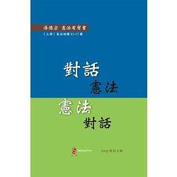 對話憲法 憲法對話 (上冊)(有聲書/修訂3版):憲法結構01-15講