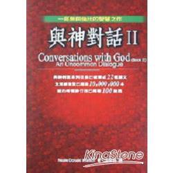 與神對話Ⅱ