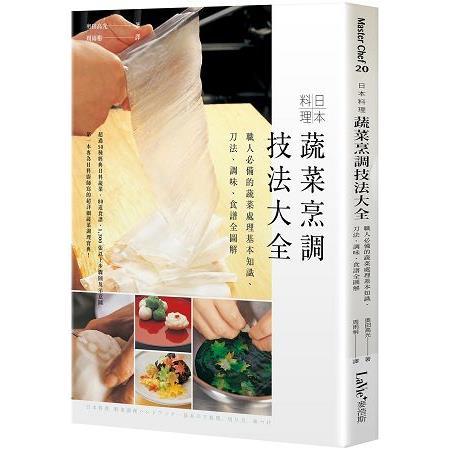 日本料理蔬菜烹調技法大全:職人必備的蔬菜處理基本知識、刀法、調味、食譜全圖解