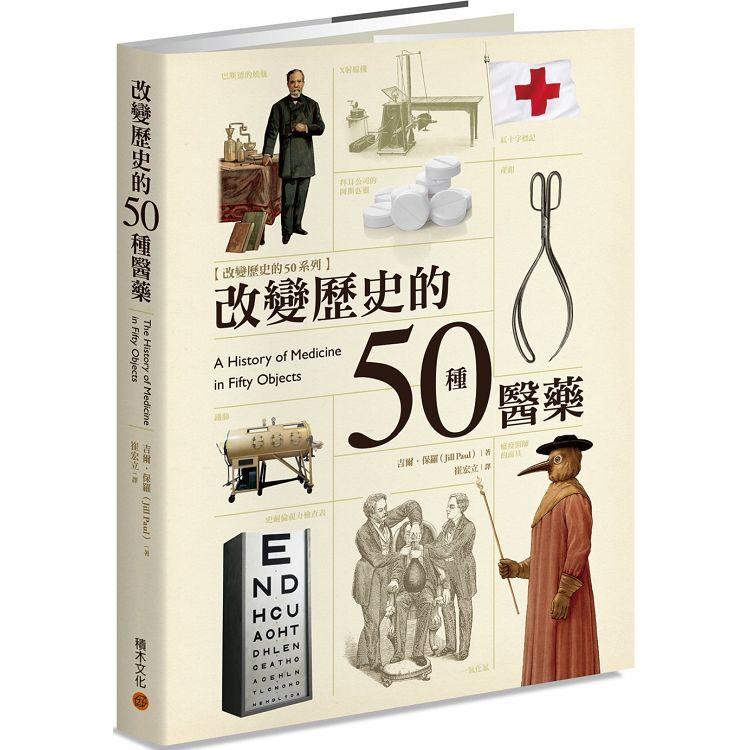 改變歷史的50種醫藥