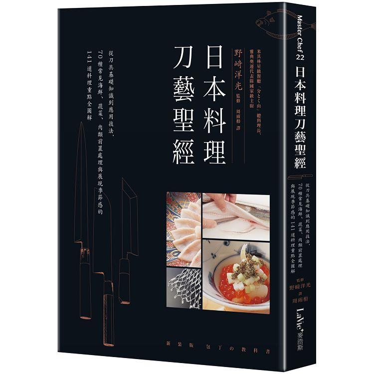 日本料理刀藝聖經:從刀具基礎知識到應用技法,70種常見海鮮、蔬菜、肉類前置處理與展現季節感的141道