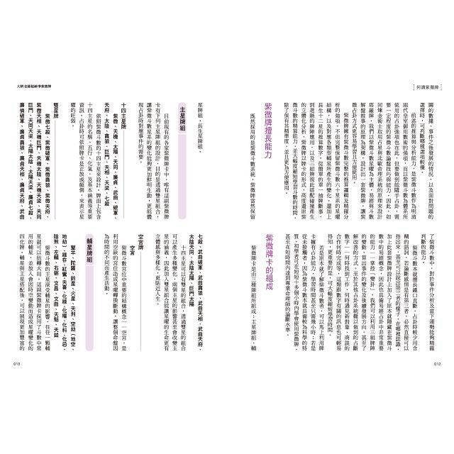 大耕老師超準紫微牌:工作、愛情50問,從此我命由我不由人!