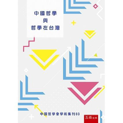 中國哲學與哲學在台灣