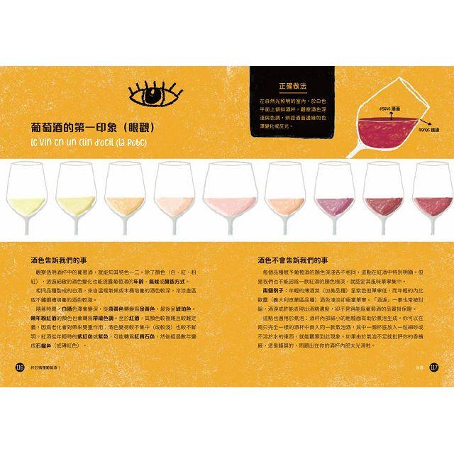 終於搞懂葡萄酒!葡萄酒專家用簡單說明與易懂圖示,解答新手最想知道的68個問題