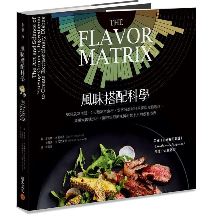 風味搭配科學 : 58個風味主題、150種基本食材,世界名廚以科學探索食物原理,運用大數據分析,開啟無限美味與創意十足的廚藝境界