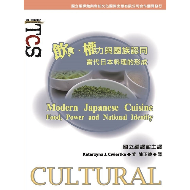 文化研究套書(五)