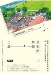 走進無牆美術館:獨一無二的新竹縣導覽,體驗1,428平方公里生活的美好和價值