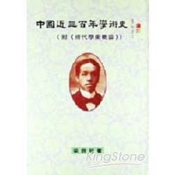 中國近三百年學術史