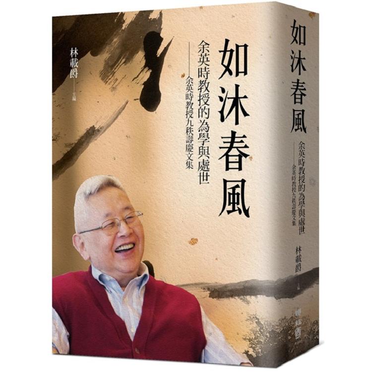 如沐春風:余英時教授的為學與處世:余英時教授九秩壽慶文集