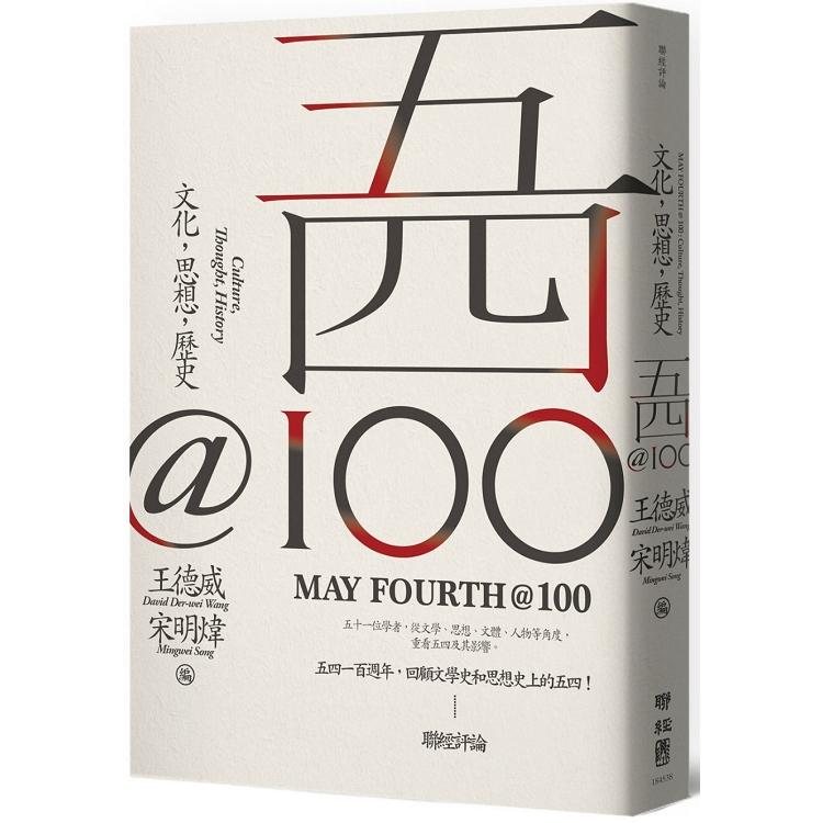 五四@100:文化,思想,歷史(May Fourth@100: Culture, Thought, History)