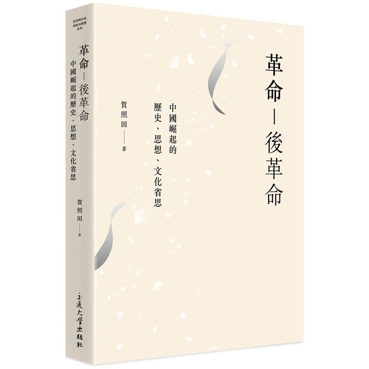 革命—後革命:當代中國歷史、思想、文化省思