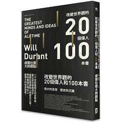 改變世界觀的20個偉人和100本書 :  威爾杜蘭大師觀點 /