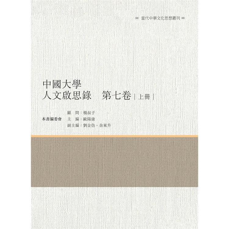 中國大學人文啟思錄 第七卷 上冊