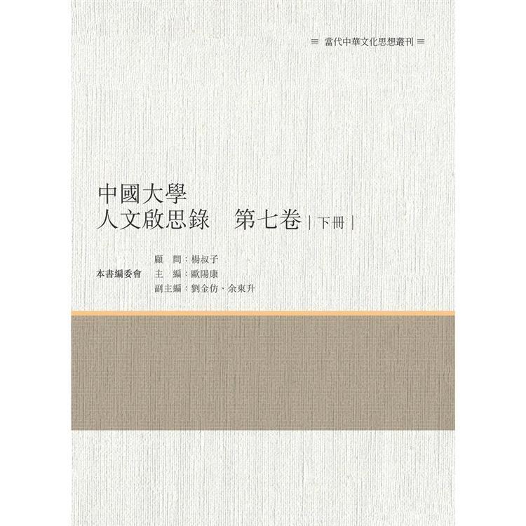 中國大學人文啟思錄 第七卷 下冊