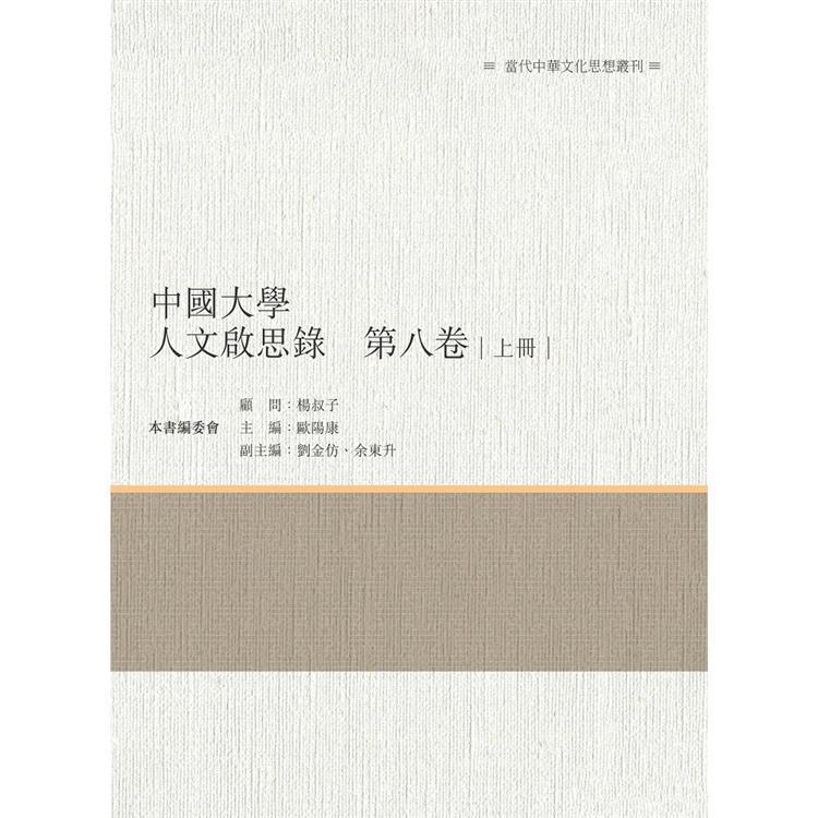 中國大學人文啟思錄 第八卷 上冊
