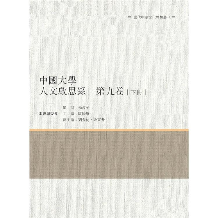 中國大學人文啟思錄 第九卷 下冊