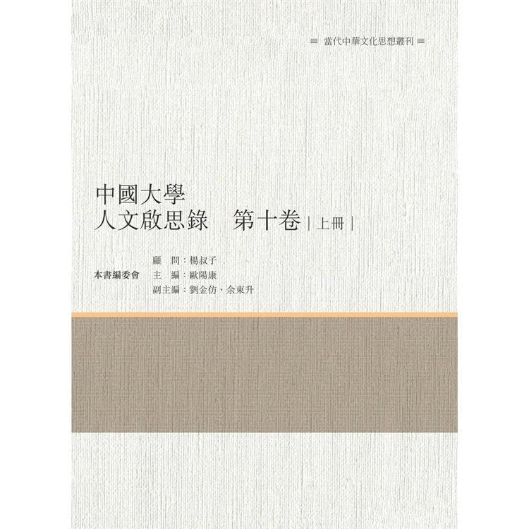中國大學人文啟思錄 第十卷 上冊