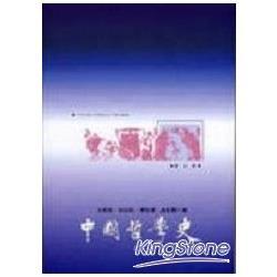 中國哲學史(下)增訂版