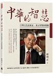 中華的智慧:中華文化的源泉,東方智慧的精髓