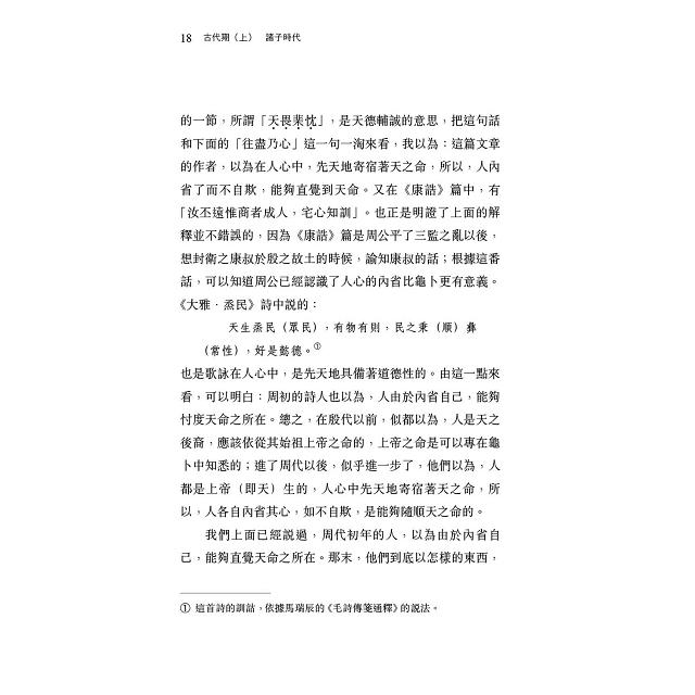 中國哲學思想史