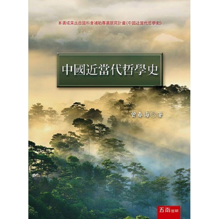 中國近當代哲學史