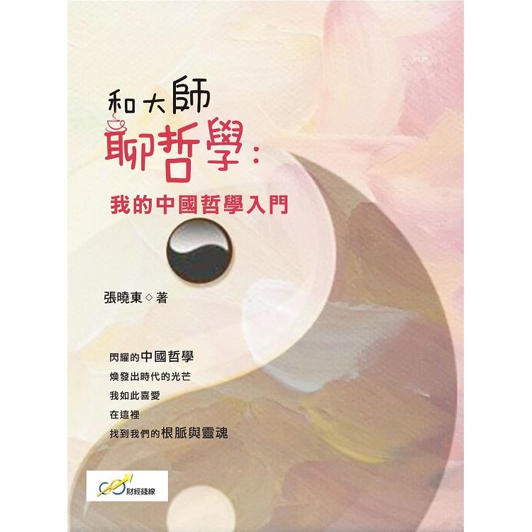 和大師聊哲學:我的中國哲學入門