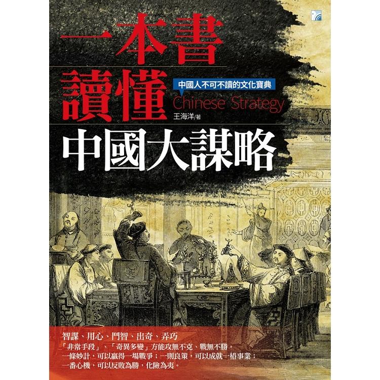 一本書讀懂中國大謀略