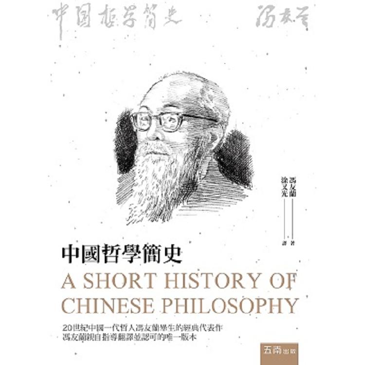 中國哲學簡史