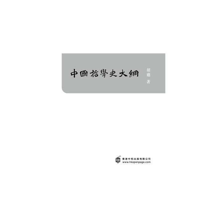 中國哲學史大綱
