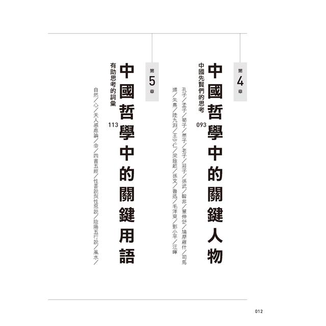 洞察人際關係的中國哲學:從哲學史、名著到專門用語,建立理性思考模式的6大工具