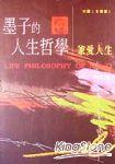 墨子的人生哲學:兼愛人生