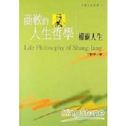商鞅的人生哲學:權霸人生