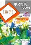 中文經典100句:孟子