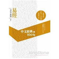 中文經典100句:易經