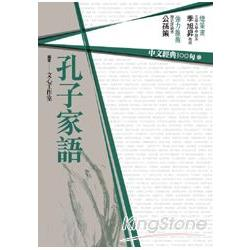 中文經典100句:孔子家語